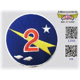 空軍第二戰術戰鬥機聯隊隊徽<新竹>臂章